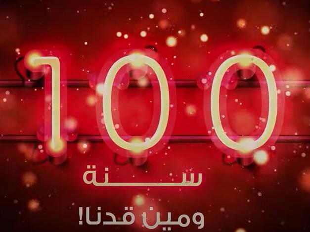 احنا 100 سنة، ومين قدنا